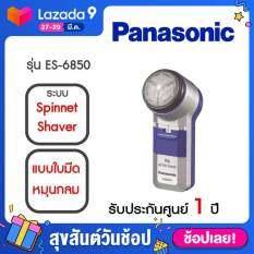 Panasonic เครื่องโกนหนวด  รุ่น ES6850 /Thaimart ไทยมาร์ท