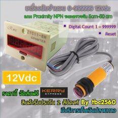 เครื่องนับจำนวนอัตโนมัติCounter 0-999999 12Vdc แถม Sensor Proximity PNP ระยะตรวจจับ 5cm-50cm