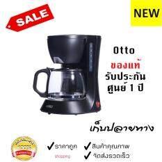 เครื่องชงกาแฟ เครื่องทำกาแฟ มาพร้อมระบบตัดไฟอัตโนมัติ เครื่องชงกาแฟ เครื่องชงชา เครื่องชงกาแฟ Otto รุ่น CM-025A