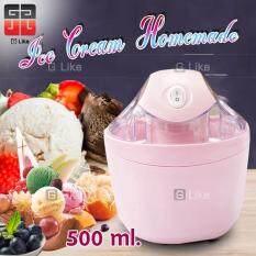 เครื่องทำไอศกรีม Ice cream maker เครื่องทำไอศครีม ไอศครีมโฮมเมด ไอศครีมทำเอง เครื่องทำไอติม ทำไอศครีมจากผลไม้เเท้ๆได้ ความจุ 500 ml .
