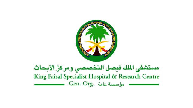 وظائف إدارية وصحية متنوعة بمستشفى الملك فيصل التخصصي