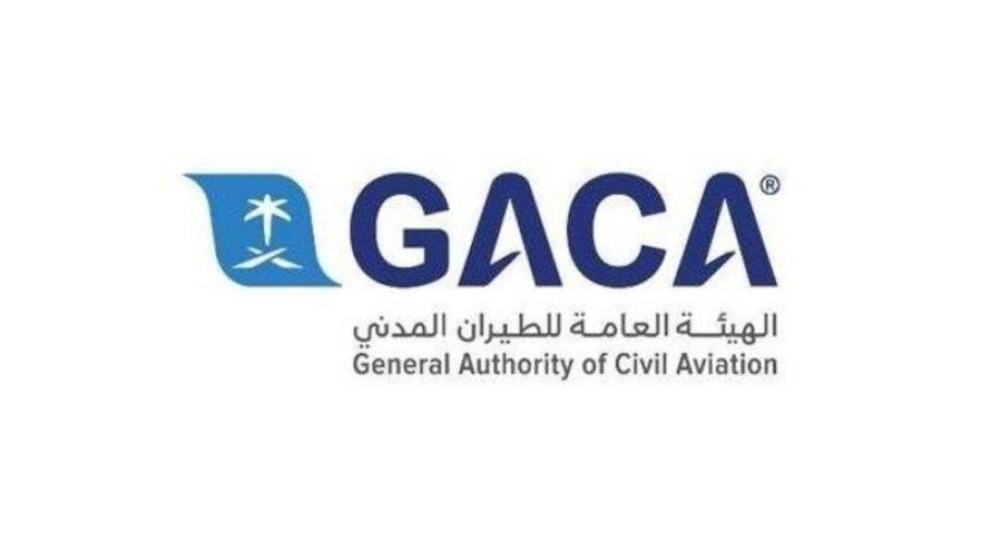 وظائف في الهيئة العامة للطيران المدني بالرياض
