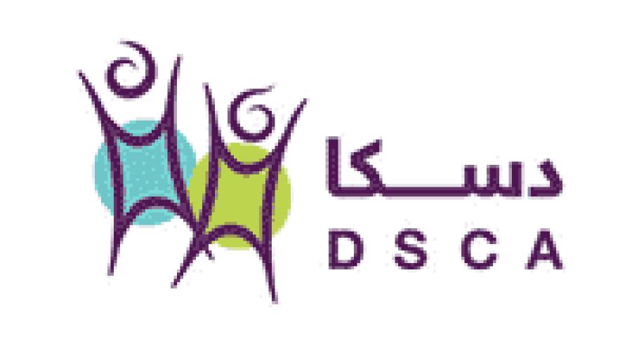12 وظيفة نسائية في الجمعية الخيرية لمتلازمة داون