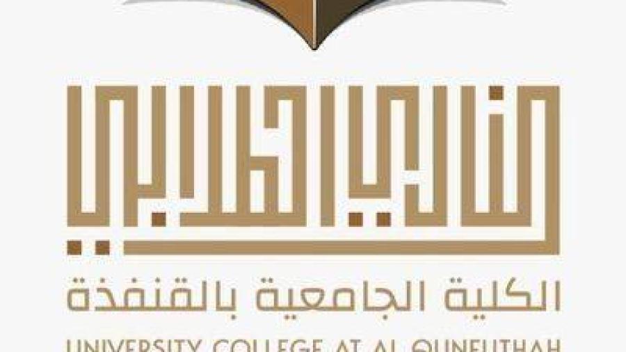 وظائف متعاونات بقسم الدراسات الإسلامية الجامعية في جامعة أم القرى