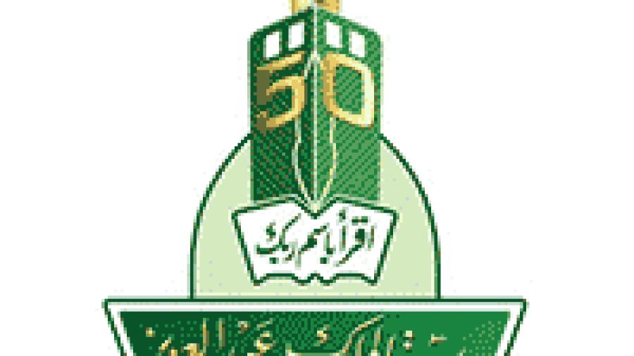 وظيفة للجنسين في الوقف العلمي بجامعة الملك عبدالعزيز بجدة