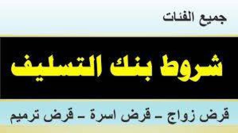 رابط بنك التنميه الاجتماعية السعودي وشروط بنك التسليف الجديدة 1441