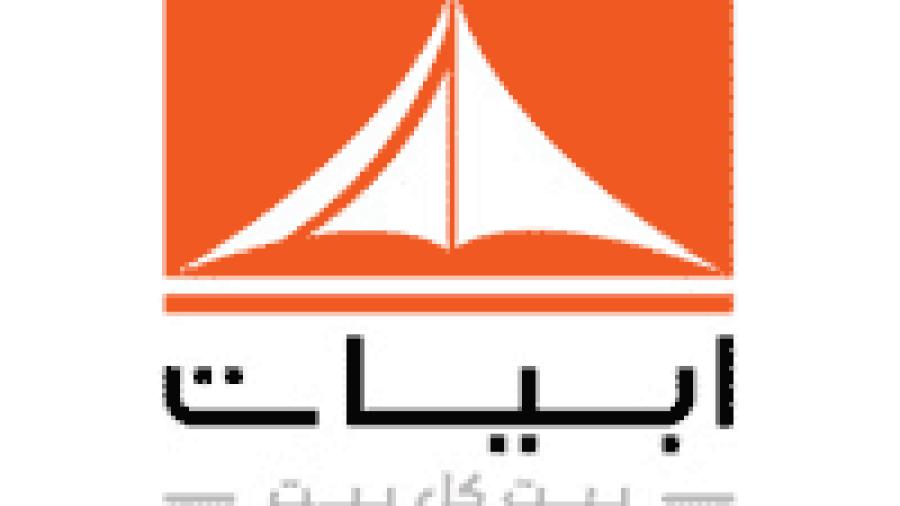 شركة أبيات السعودية تعلن عن إقامة (اليوم المفتوح) للتوظيف الفوري
