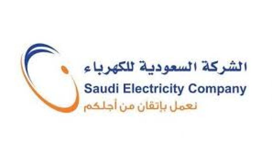 توفر وظيفة في الشركة السعودية للكهرباء لحملة البكالوريوس فما فوق بالرياض