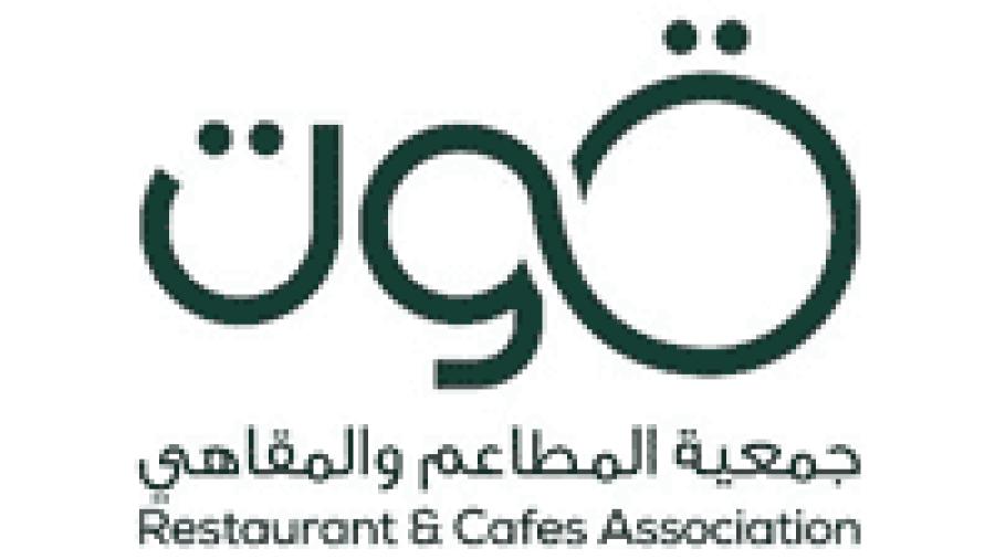 ملتقى فرصة للتوظيف للجنسين في جمعية المطاعم والمقاهي (قوت)