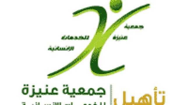 وظائف في جمعية عنيزة للخدمات الإنسانية