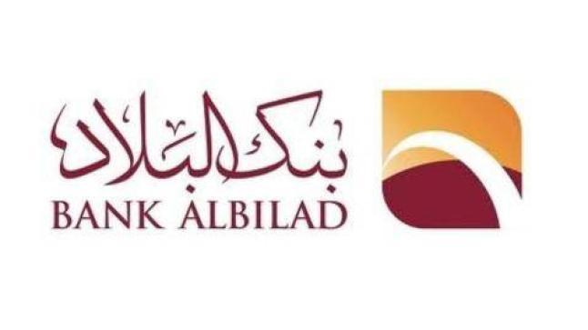 وظيفة إدارية ضمن بنك البلاد الرياض لا تحتاج مؤهل أو خبرة