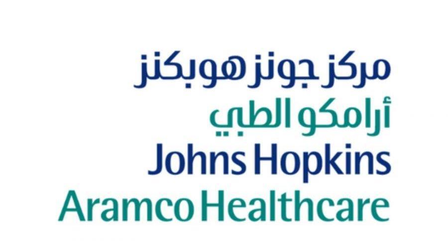 وظائف للجنسين لدى مركز جونز هوبكنز أرامكو الطبي