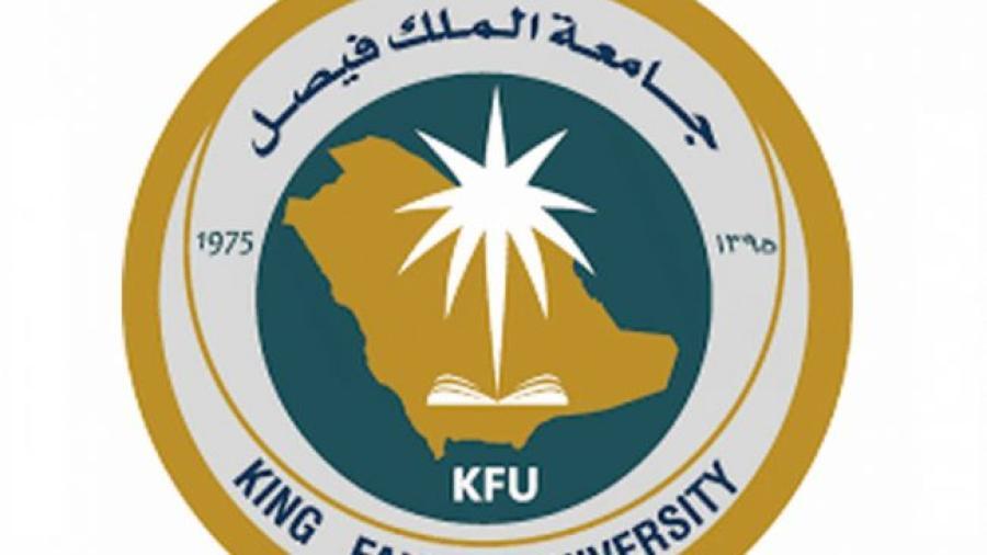 اعلان جامعة الملك فيصل فتح برنامج ماجستير (الطفولة المبكرة) بالفصل الثاني