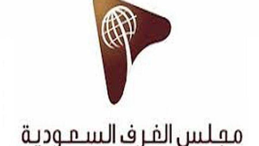 وظاىف للجنسين لدى مجلس الغرف التجارية الصناعية السعودية