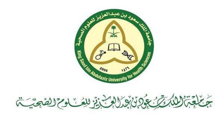 وظائف إدارية شاغرة في جامعة الملك سعود للعلوم
