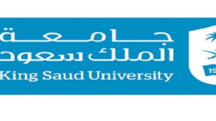 جامعة الملك سعود توفر 7دورات مجانية عن بعد