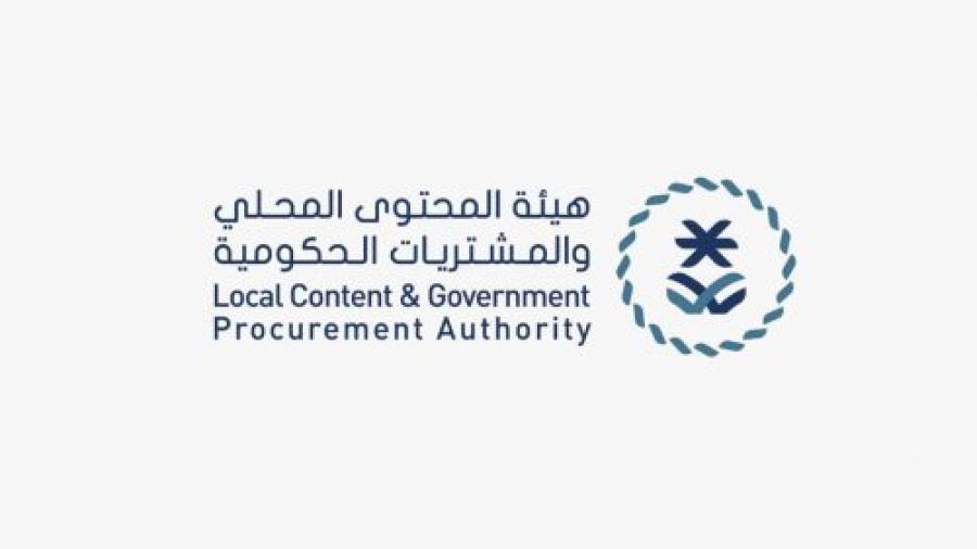 وظيفة إدارية لدى هيئة المحتوى المحلي و المشتريات الحكومية