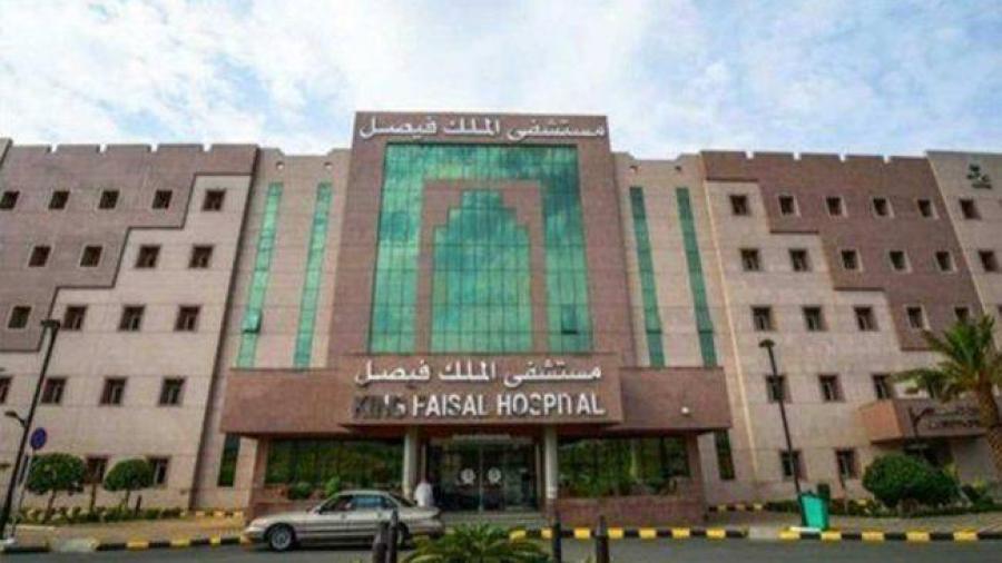وظائف لحملة الشهادة الابتدائية فما فوق في مستشفى الملك فيصل