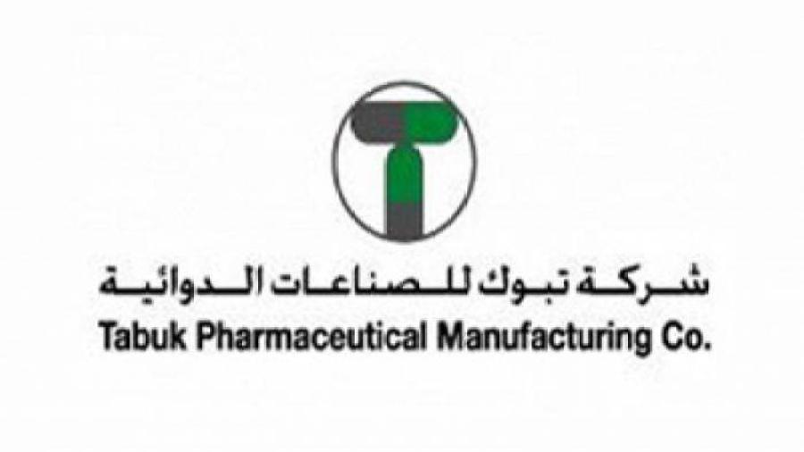 وظائف إدارية في شركة تبوك لصناعة الأدوية