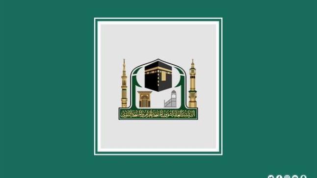 الرئاسة العامة لشؤون الحرمين تعلن عن توفر وظيفتين شاغرتين