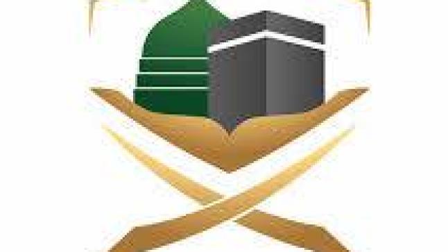 وظائف نسائية على لائحتي بند الأجور والمستخدمين في وزارة الحج والعمرة