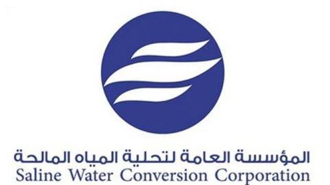 وظائف هندسية في المؤسسة العامة لتحلية المياه المالحة