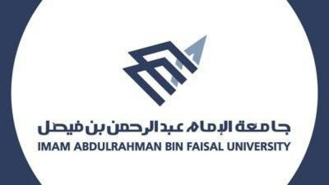 وظيفة إدارية شاغرة في جامعة الامام عبدالرحمن بن فيصل