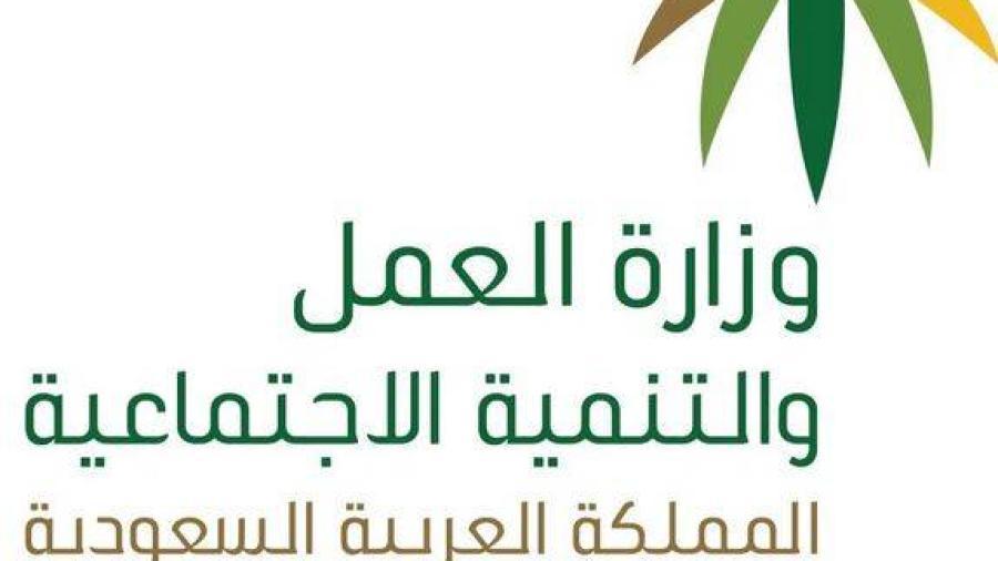 وزارة الموارد البشرية تعلن مواعيد إجازة عيد الأضحى المبارك 1441هـ