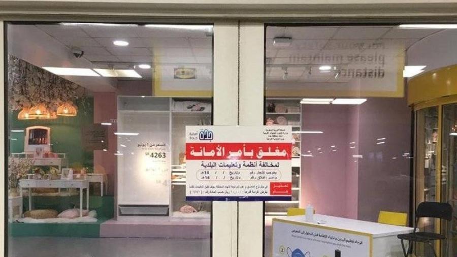 """إغلاق مركز تسوق شهير في السعودية : """"إصابات كورونا"""" ."""