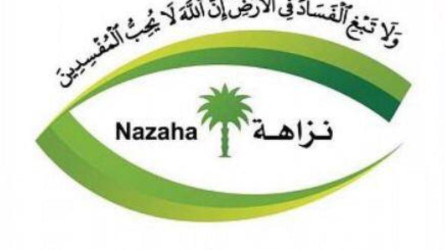 """صدور أحكام ابتدائية """"لمكافحة الفساد بالسعودية"""" ."""