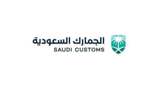 جديد التقديم على وظائف الجمارك السعودية للنساء 1442