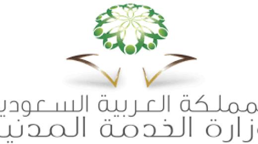 خدمة مُقدمة من وزارة الموارد البشرية لمعرفة الوظائف التي تناسب تخصصك