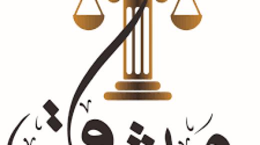 وكالة ميثاق الحقوق لتحصيل ديون تعلن عن توفر وظيفة إدارية لحملة الثانوية فما فوق