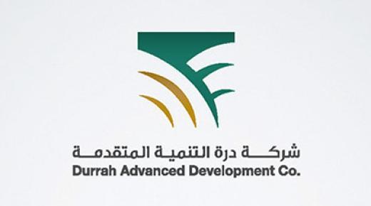 شركة درة التنمية المتقدمة توفر وظيفة إدارية شاغرة بينبع الصناعية