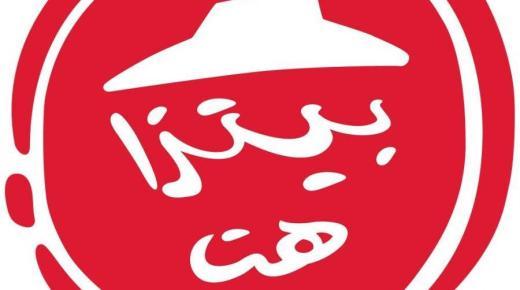 شركة بيتزاهت السعودية تعلن عن فتح باب التوظيف بنظام العمل المرن