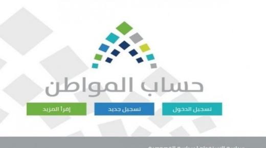 ما هي شروط التسجيل في حساب المواطن