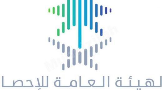 الهيئة العامة للإحصاء توفر وظيفة إدارية لحملة البكالوريوس أو الماجستير