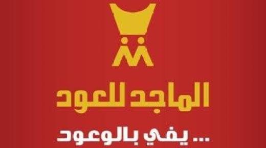 الماجد للعود يوفر وظائف لحملة الثانوية فما فوق بجميع مناطق المملكة