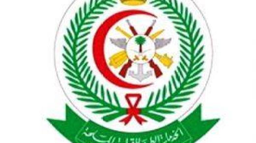 الخدمات الطبية للقوات المسلحة توفر 20 وظيفة صحية وطبية بمدينة الرياض