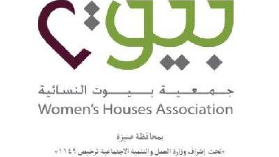 وظيفة نسائية إدارية لحملة البكالوريوس بعنيزة توفرها جمعية بيوت النسائية