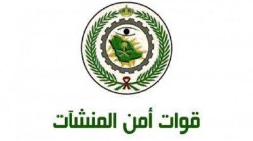 قوات أمن المنشآت تعلن عن نتائج القبول النهائي على رتبة جندي