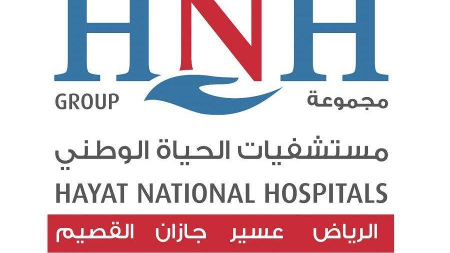 مجموعة مستشفيات الحياة الوطني فتح باب التوظيف بمجال التمريض في أربع مدن