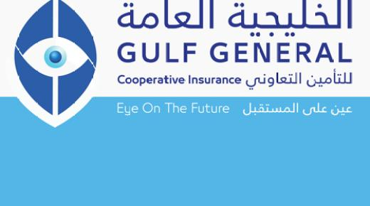 الشركة الخليجية للتأمين التعاوني توفر وظيفة تقنية لحملة البكالوريوس بجدة