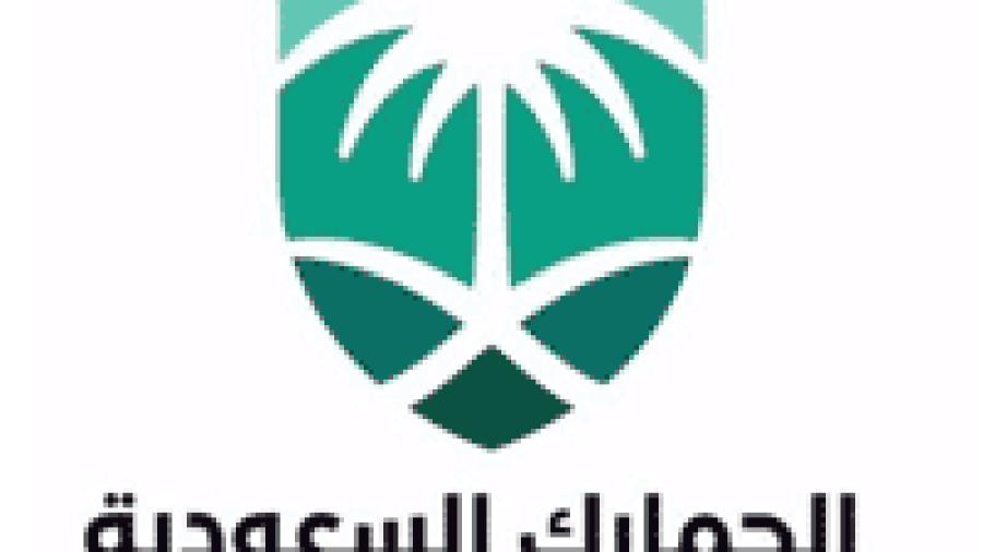 توفر 4 وظائف في الجمارك السعودية بمجال البرمجة ومجال الأمن السيبراني