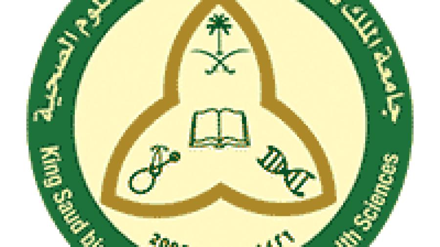 وظيفة إدارية للجنسين في جامعة الملك سعود للعلوم الصحية لحملة الدبلوم بجدة