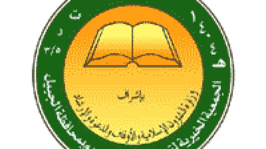 توفر 100 وظيفة في جمعية تحفيظ القرآن بمسمى (معلم قرآن كريم) بالجبيل