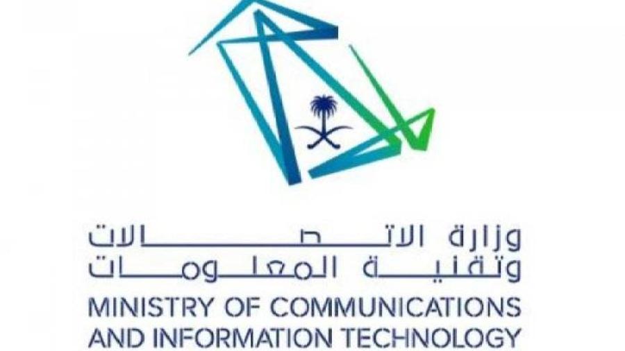 خطة توطين وظائف قطاع الاتصالات