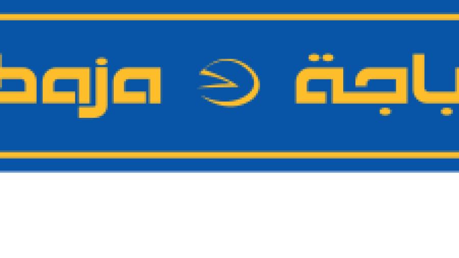توفر وظائف في شركة باجة لحملة الثانوية فأعلى بجميع مناطق المملكة