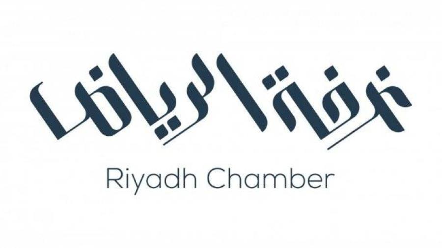 غرفة الرياض تعلن عن توفر 145 وظيفة للجنسين للعمل بشركات القطاع الخاص