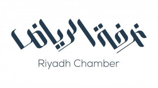 غرفة الرياض توفر 167 وظيفة (للجنسين) لحملة الثانوية فما فوق